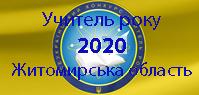 Учитель року - 2020